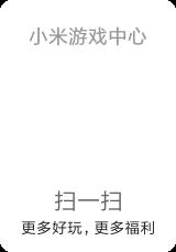 小米游戏中心