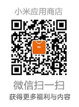 小米应用商店